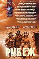 Дышев А.М., Дышев С.М. - Рубеж' обложка книги