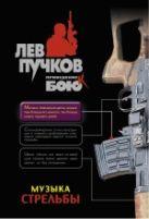 Пучков Л.Н. - Музыка стрельбы: роман' обложка книги