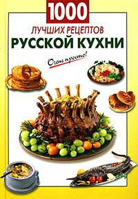1000 лучших рецептов русской кухни