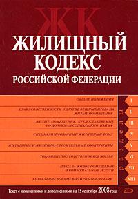 Жилищный кодекс РФ. Текст с изменениями и дополнениями на 15 сентября 2008 года