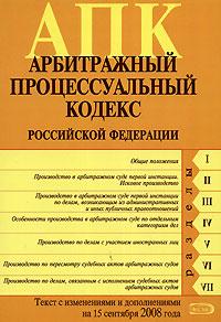 Арбитражный процессуальный кодекс РФ. Текст с изменениями и дополнениями на 15 сентября 2008 года
