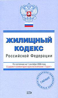 Жилищный кодекс РФ. По состоянию на 1 сентября 2008 года