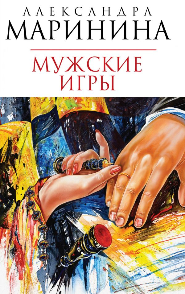 Мужские игры: роман Маринина А.
