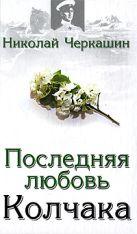 Черкашин Н.А. - Последняя любовь Колчака' обложка книги