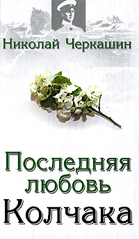 Последняя любовь Колчака
