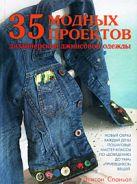 Спаньол Э. - 35 модных проектов дизайнерской джинсовой одежды' обложка книги