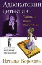 Борохова Н.Е. - Тайный план адвоката' обложка книги