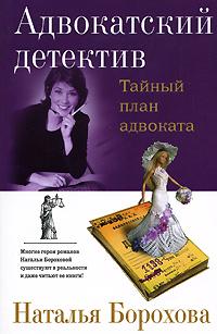 Тайный план адвоката Борохова Н.Е.