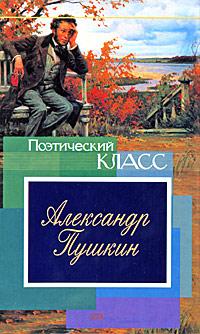 Александр Пушкин Пушкин А.С.