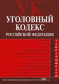 Уголовный кодекс РФ. Текст с изменениями и дополнениями на 15 сентября 2008 года