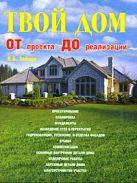 Зайцев В.Б. - Твой дом от проекта до реализации' обложка книги