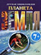 Пайп Д., Робсон П. - 7+ Планета Земля. Детская энциклопедия' обложка книги