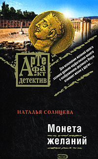 Монета желаний Солнцева Н.А.