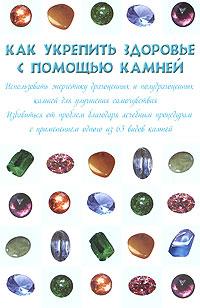 Как укрепить здоровье с помощью камней