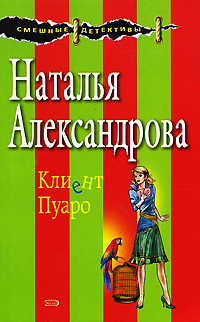 Клиент Пуаро Александрова Н.Н.