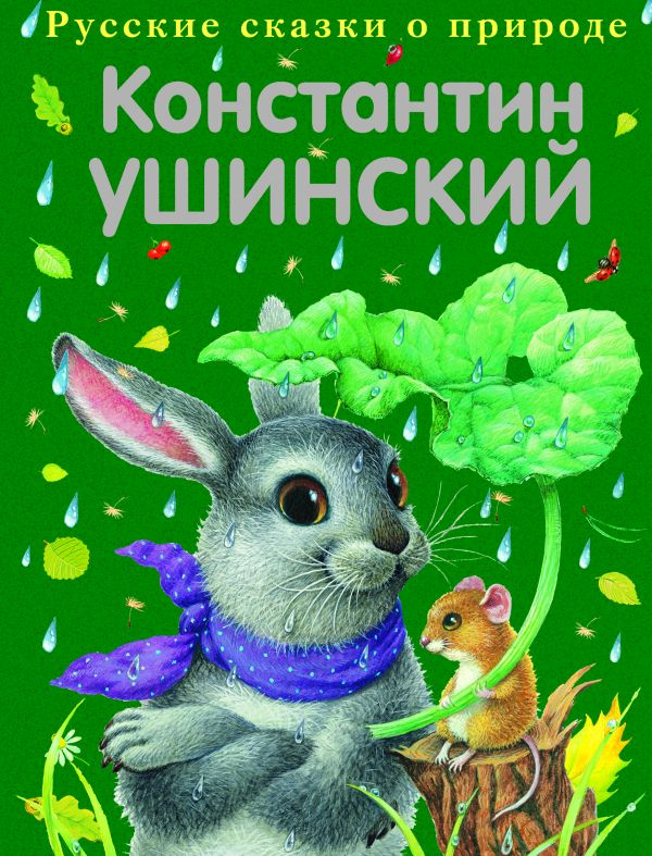 Сказки Ушинский К.Д.