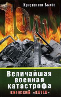 """Величайшая военная катастрофа. Киевский """"котел"""""""