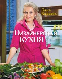 Дизайнерская кухня Воронова О.В.