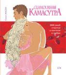 Сингх М. - Glamourная Камасутра. 365 дней счастья в постели и любви' обложка книги