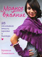 Бронвин Л. - Модное вязание. 25 стильных вещиц: просто и быстро' обложка книги