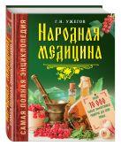 Ужегов Г.Н. - Народная медицина. Самая полная энциклопедия' обложка книги
