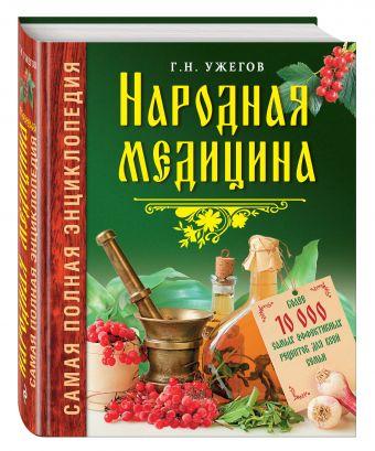 Народная медицина. Самая полная энциклопедия Г.Н. Ужегов