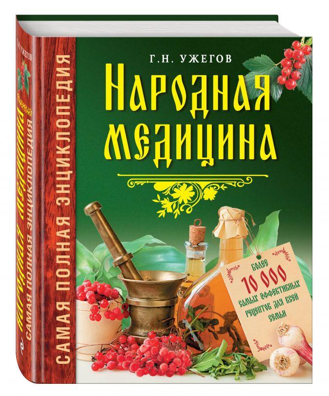 Г.Н. Ужегов - Народная медицина. Самая полная энциклопедия обложка книги