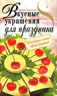 Вкусные украшения для праздника Степанова И.В.