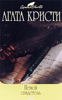 Немой свидетель: Детективные романы