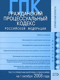 Гражданский процессуальный кодекс РФ. Текст и справочные материалы с изменениями и дополнениями на 1 октября 2008 года