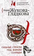 Жукова-Гладкова М. - Сильные страсти под жарким солнцем' обложка книги