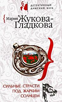 Сильные страсти под жарким солнцем Жукова-Гладкова М.