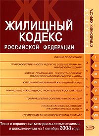 Жилищный кодекс РФ. Текст и справочные материалы с изменениями и дополнениями на 1 октября 2008 года