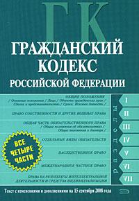 Гражданский кодекс РФ. Части первая, вторая, третья и четвертая. Текст с изменениями и дополнениями на 15 сентября 2008 года