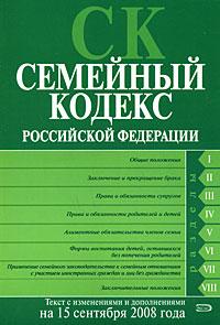 Семейный кодекс РФ. Текст с изменениями и дополнениями на 15 сентября 2008 года