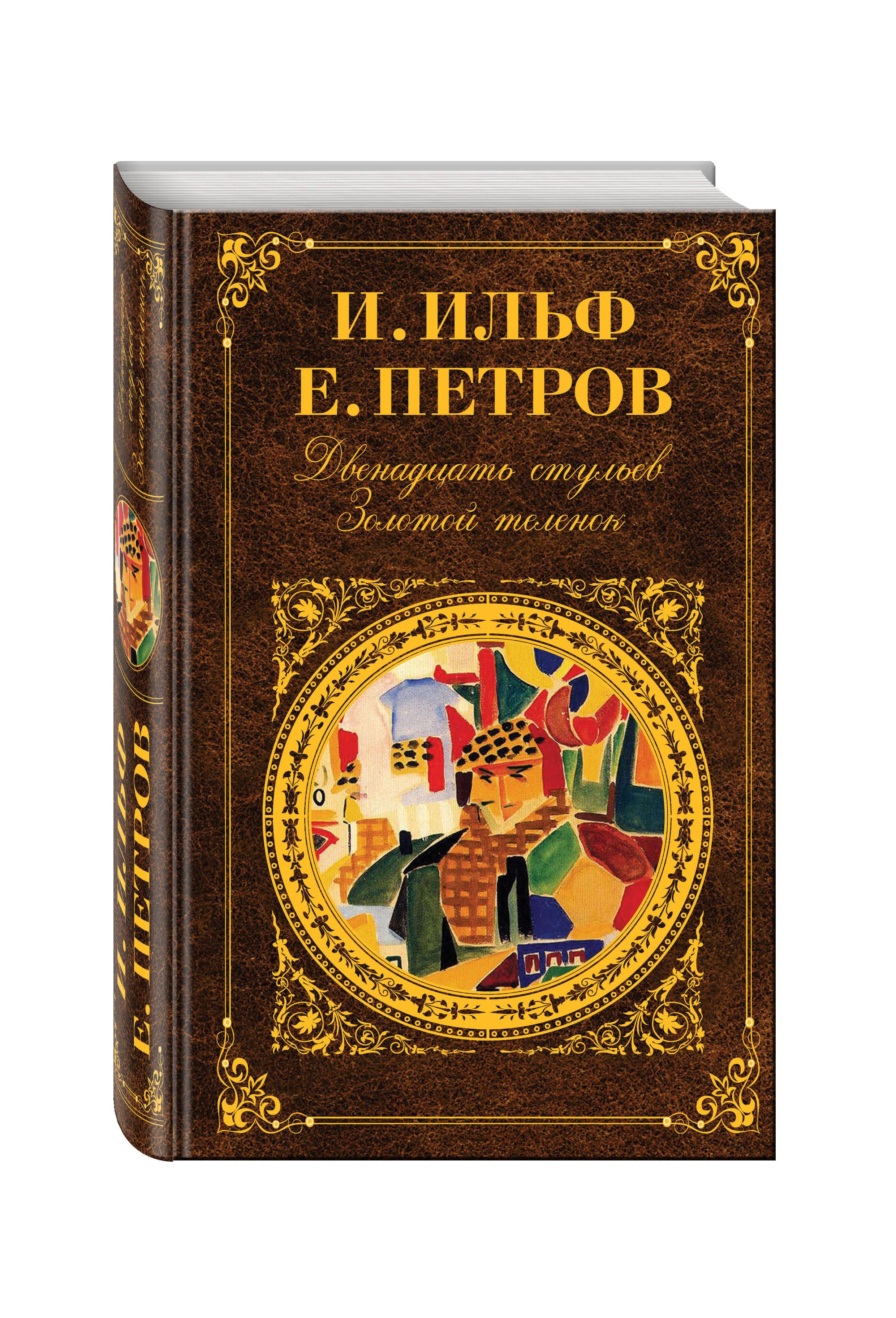Ильф И.А., Петров Е.П. Двенадцать стульев; Золотой теленок двенадцать стульев cdmp3