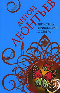 Шпионка, пришедшая с севера Леонтьев А.В.