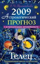 Краснопевцева Е.И. - Астрологический прогноз на 2009 год. Телец' обложка книги