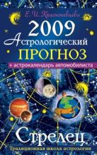 Краснопевцева Е.И. - Астрологический прогноз на 2009 год. Стрелец' обложка книги