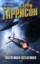 Гаррисон Г. - Плененная Вселенная: Фантастические произведения' обложка книги