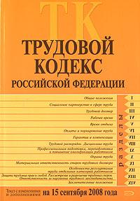 Трудовой кодекс РФ. Текст с изменениями и дополнениями на 15 сентября 2008 года