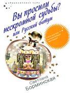 Борминская С.М. - Вы просили нескромной судьбы? или Русский фатум' обложка книги