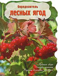 Определитель лесных ягод
