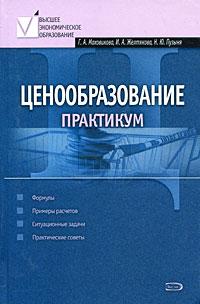 Ценообразование: практикум Маховикова Г.А., Желтякова И.A., Пузыня Н.Ю.