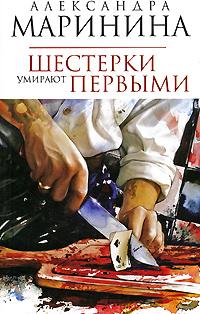 Шестерки умирают первыми: роман Маринина А.