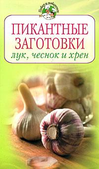 Пикантные заготовки: лук, чеснок и хрен