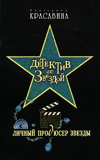 Личный продюсер звезды Красавина Е.С.