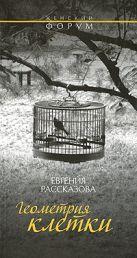 Рассказова Е. - Геометрия клетки' обложка книги