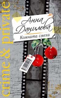 Комната смеха Данилова А.В.