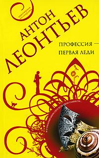 Профессия - первая леди Леонтьев А.В.